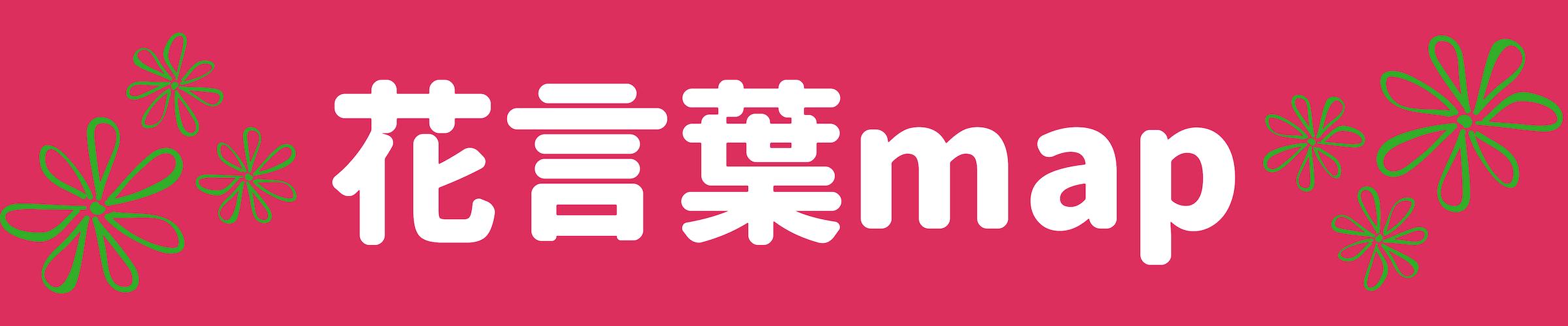 花言葉マップ
